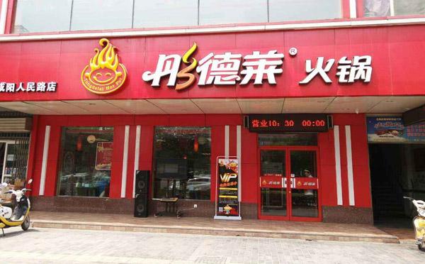加盟彤德萊火鍋需要多少錢