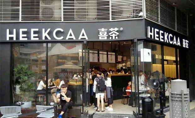 喜茶加盟费要多少钱 喜茶加盟费多少钱
