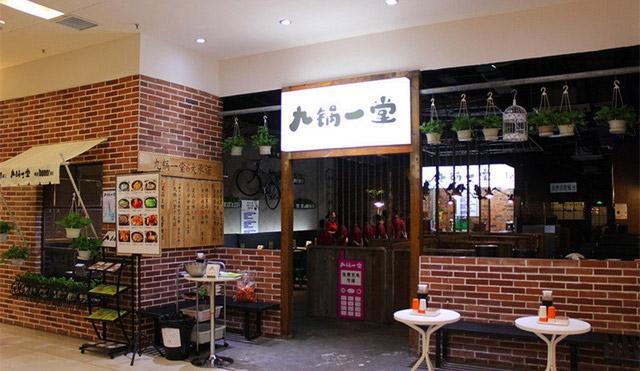 九锅一堂酸菜鱼品牌