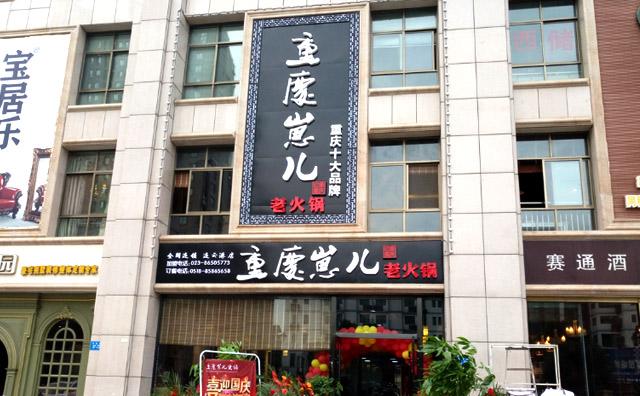 崽儿火锅印象重庆-主题文化火锅