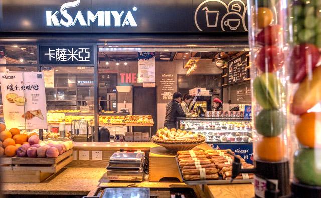 卡萨米亚蛋糕店铺