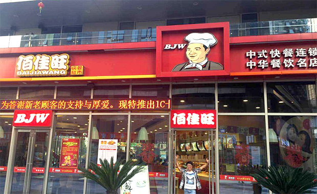 佰佳旺中式快餐加盟费用