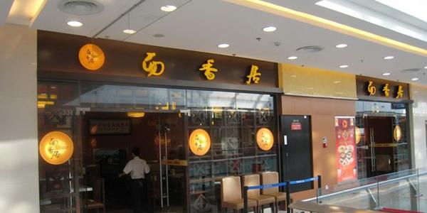 北京面香居中式快餐连锁加盟品牌 — 中华餐饮网