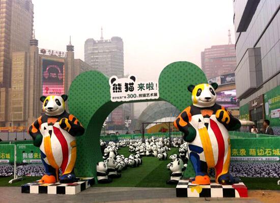 成都熊猫生活广场