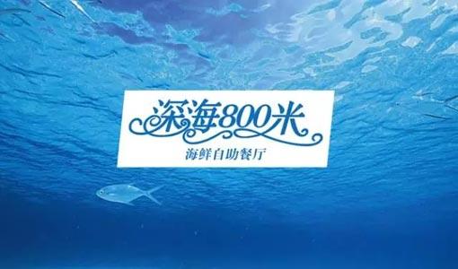深海800米海鮮自助