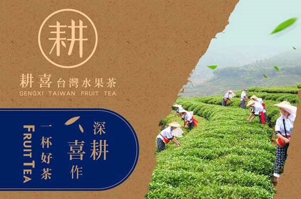 耕喜水果茶加盟总部支持