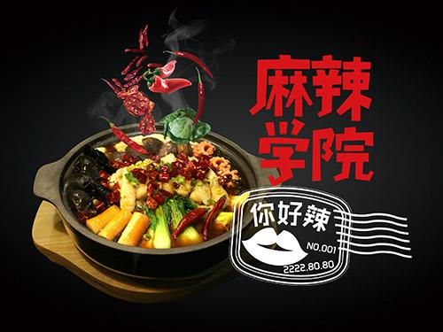 爱辣啵啵鱼加盟费用