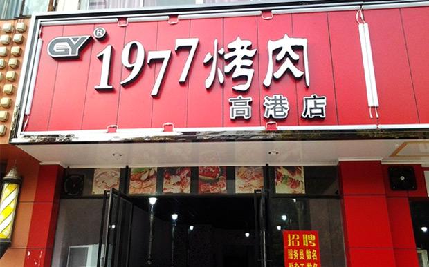 1977烤肉
