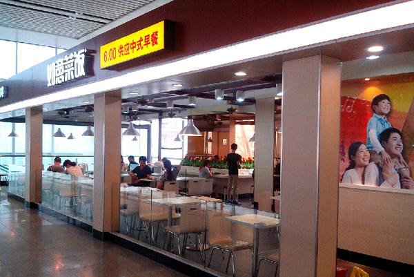 如意菜饭中式快餐