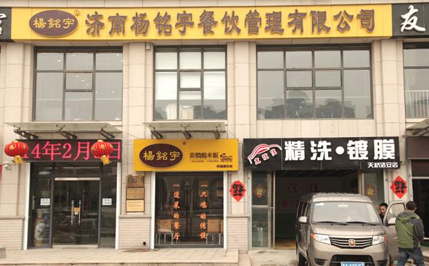 杨铭宇黄焖鸡加盟店面