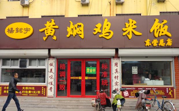 杨铭宇黄焖鸡加盟店