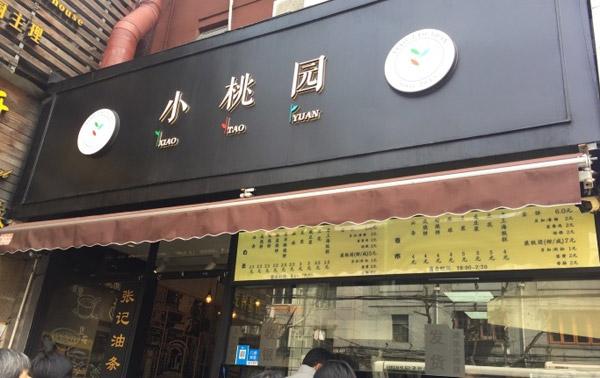 上海小桃园早餐加盟费用