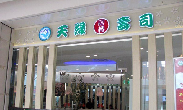 天绿寿司加盟店面
