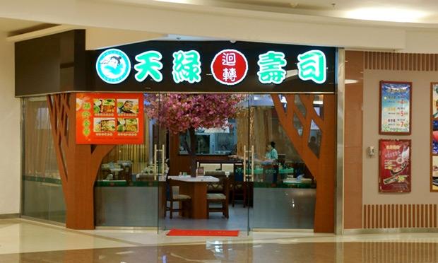 天绿寿司加盟店