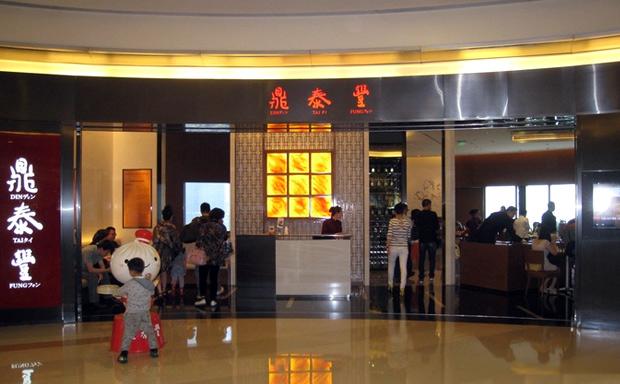 鼎泰丰世界十大美食餐厅之一
