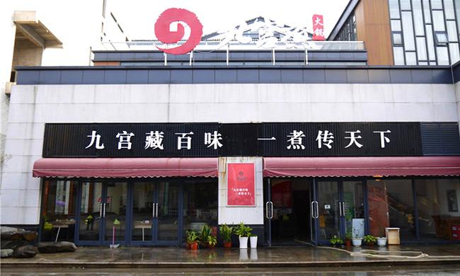 九宫煮麻辣烫加盟店
