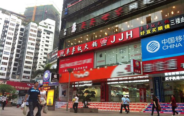 季季红火锅店