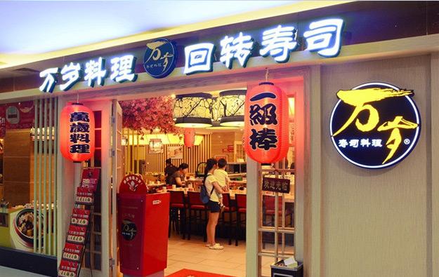 日本寿司装修风格