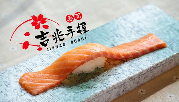 吉兆手握寿司加盟