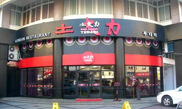 土大力韩式快餐加盟
