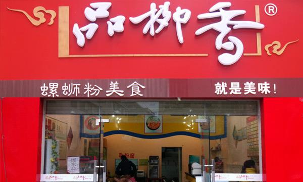 品柳香加盟店