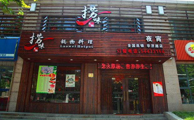 捞味锅物料理加盟店面