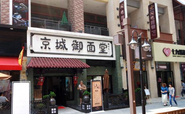 京城御面堂加盟店面