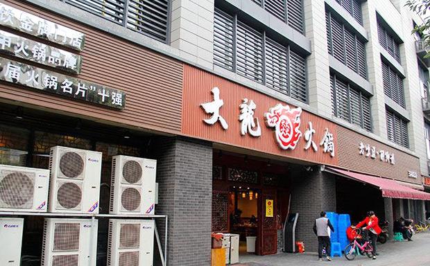 大龙燚火锅加盟店