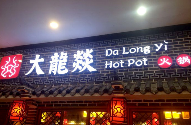 成都大龙燚餐饮管理有限公司