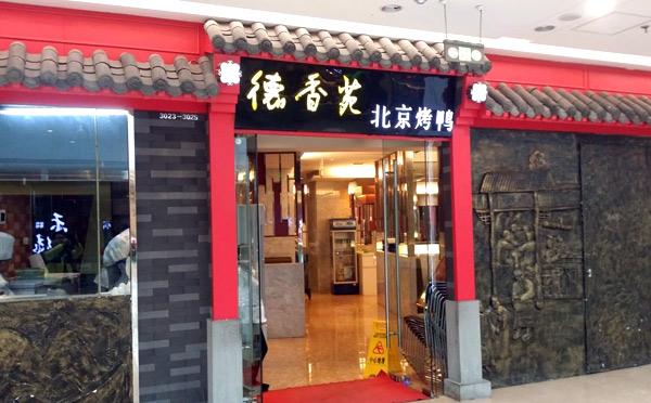 德香苑北京烤鸭加盟店