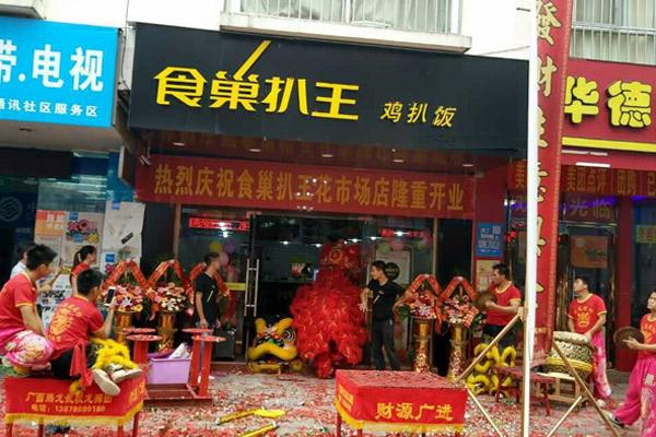 食巢扒王鸡扒饭,全国高效益门店150多家