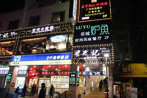 香港老友记茶餐厅加盟