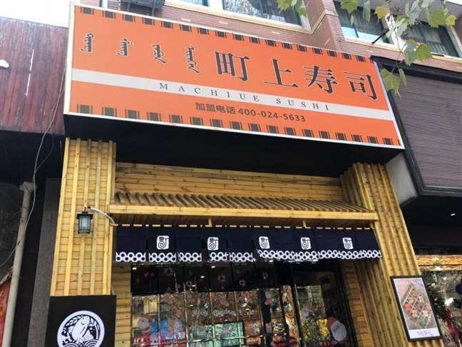町上寿司加盟,十四年餐饮经验打造更专业的町上寿司