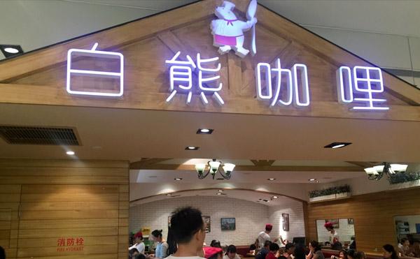 白熊咖喱加盟