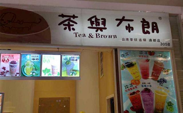 茶与布朗加盟