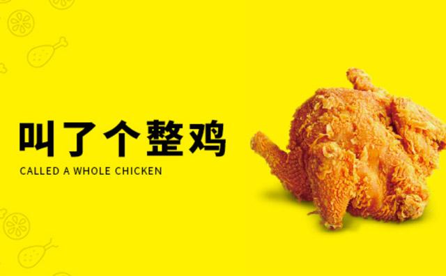 叫了个炸鸡加盟优势