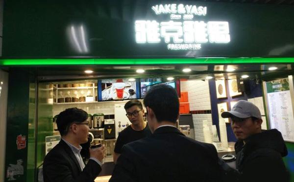 雅克雅思奶茶加盟介绍