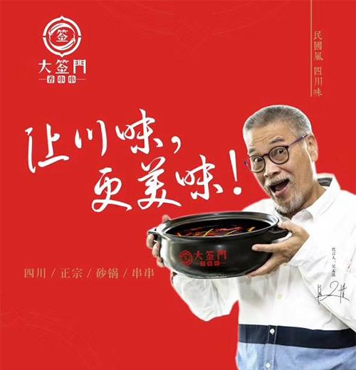 大签门香串串签约吴孟达代言诠释成都美食传奇