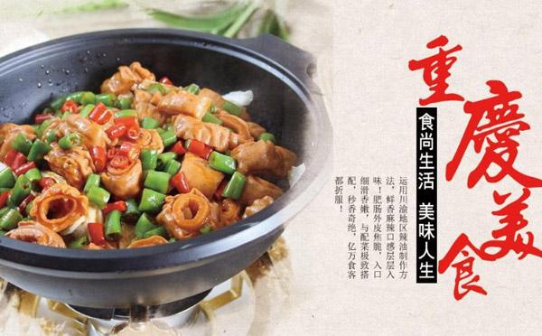 川鄉灯火巴蜀美食加盟菜品