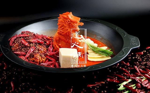 道火锅加盟菜品