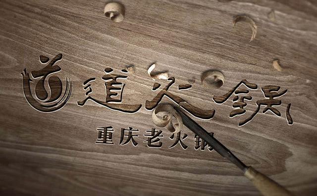 道火锅加盟菜品图