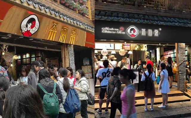 茶海棠奶茶,现代派,中国茶