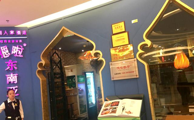 嗯啦东南亚餐厅