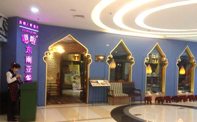 嗯啦东南亚餐厅加盟店面