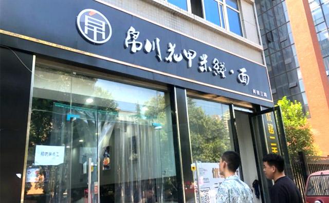 帛川花甲米线,专注于花甲米线连锁品牌