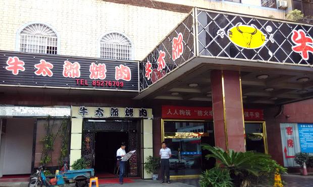 牛太郎烧烤直营店