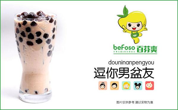 百芬爽奶茶加盟介绍