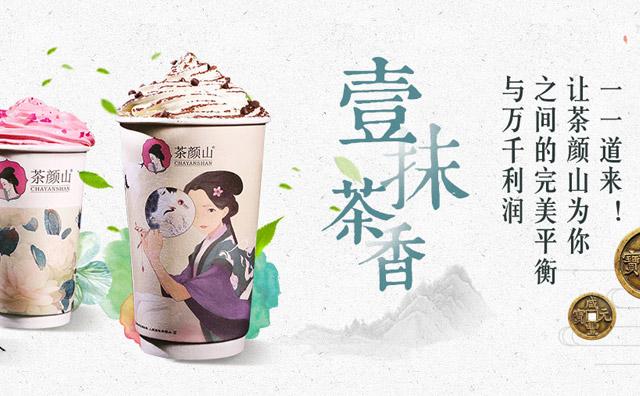 茶颜山加盟投资合作中国风茶饮市场虚位以待,四季盈利等你来