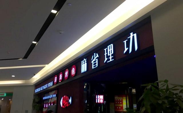 麻省理功深海烤鱼加盟费用
