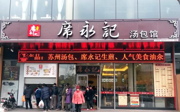 席永记汤包上海店